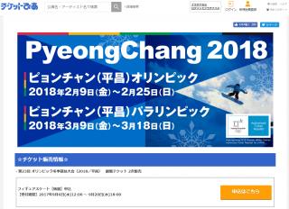 2018年平昌冬季オリンピック入場券販売開始