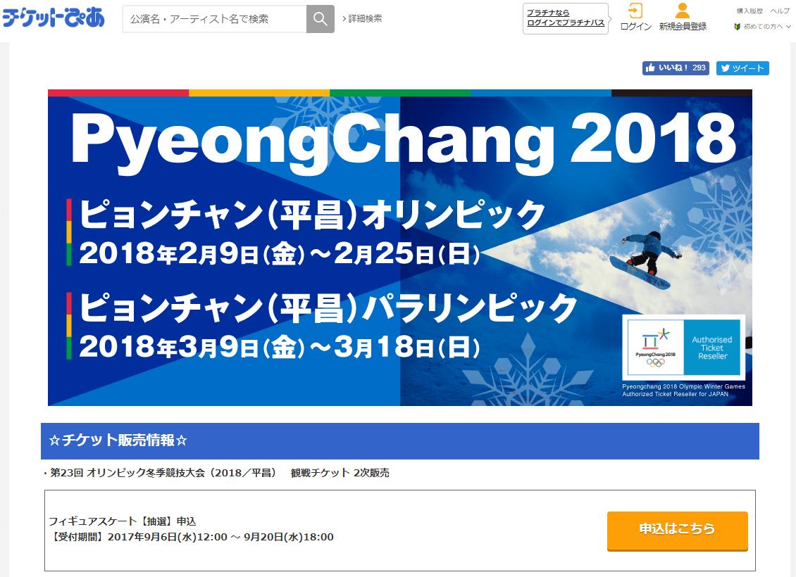 2018年平昌冬季オリンピック入場...