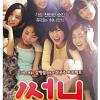 韓国映画『サニー』、日本でリメイク
