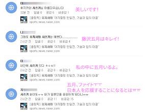 女子カーリングの藤沢五月選手が韓国で大人気。その韓国の反応は