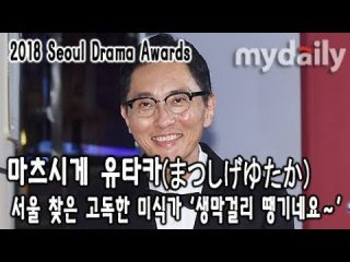 ソウルドラマアワード2018  – 「孤独のグルメ」松重豊 受賞