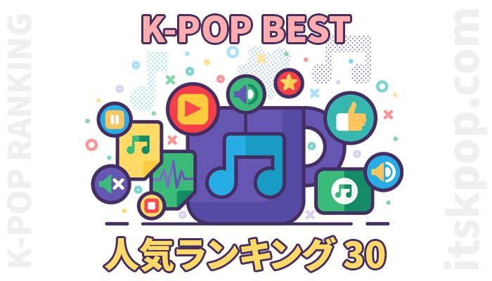 5月3週、K-POPランキング