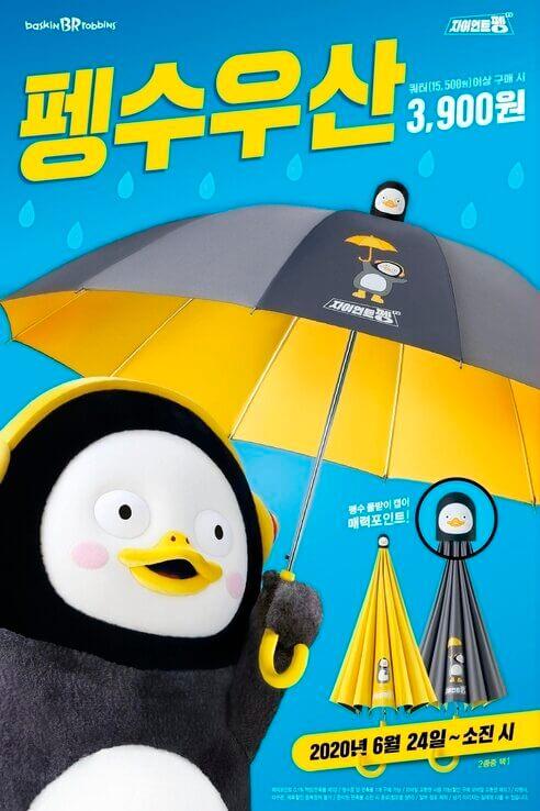 韓国サーティワン(バスキン・ロビンス)のペンス傘